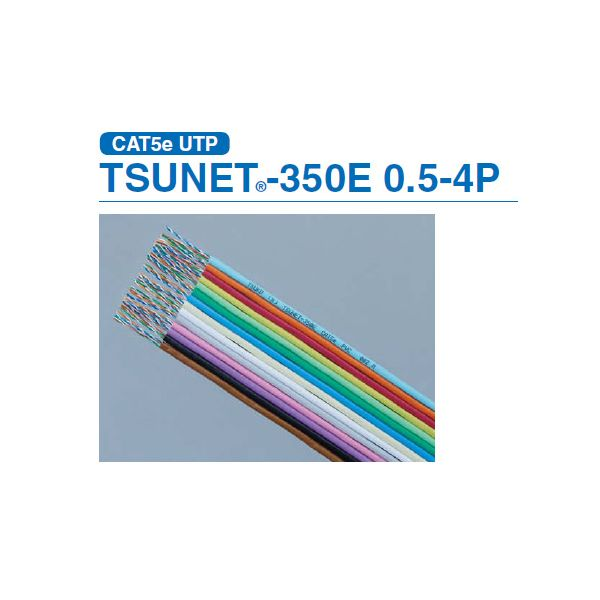 通信興業 TSUKO TSUNET-350E 0.5X4P W 【300個入】 UTPケ-ブル CAT5E 単線 【ツウコウ】 TSUNET350E0.5X4P W