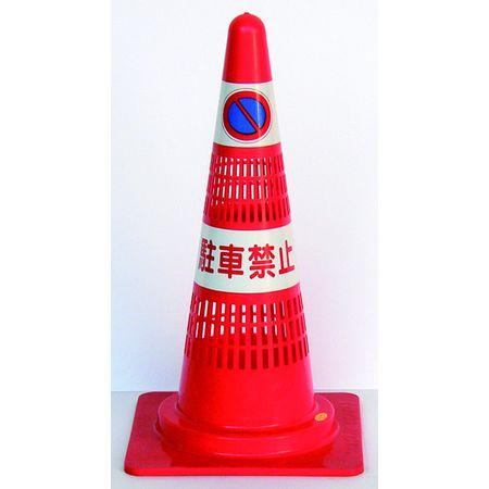 【個人宅配送不可】【個数:25個】トーグ安全工業 トーグ NC-K70R 直送 代引不可・他メーカー同梱不可 【25個入】 駐車禁止ネットコーン 赤 NCK70R
