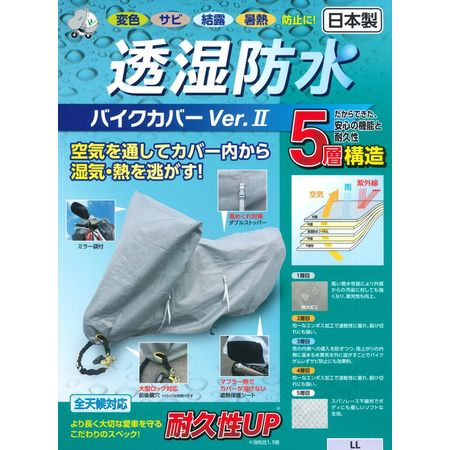 平山産業 4960724706106 透湿防水バイクカバーVer.2 L