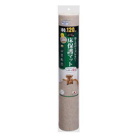 サンコー[4973381069101]  ペット用床保護マット 60×120cm ベージュ
