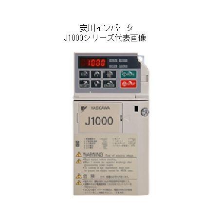 安川電機 CIMR-JABA0010BAA 安川汎用インバータJ1000 単相200V CIMRJABA0010BAA
