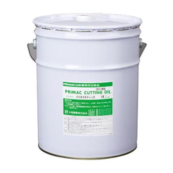大同 バイオスタティック18L プリマツク切削油