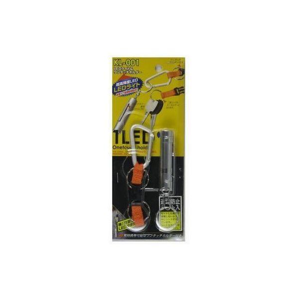 期間限定で特別価格 中林製作所 4968198700019 LEDライト ワンタッチホルダー KL-001 希望者のみラッピング無料
