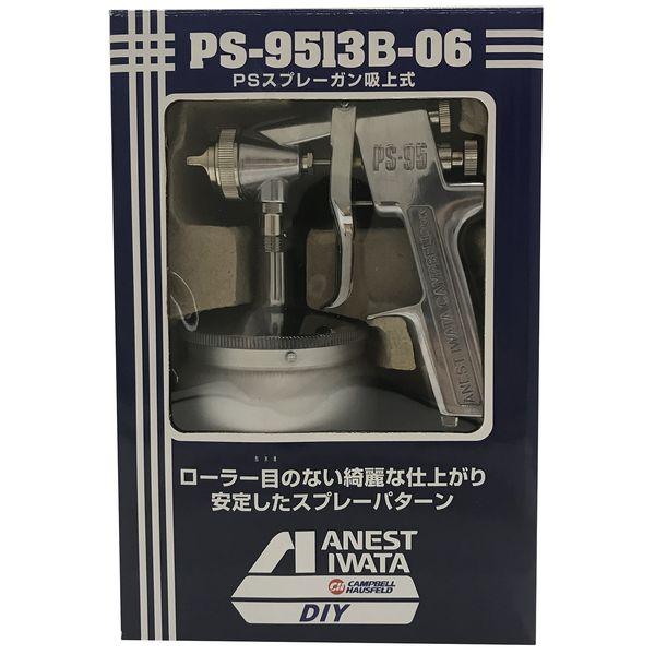 アネスト岩田[PS-9513-06] スプレーガン PS951306
