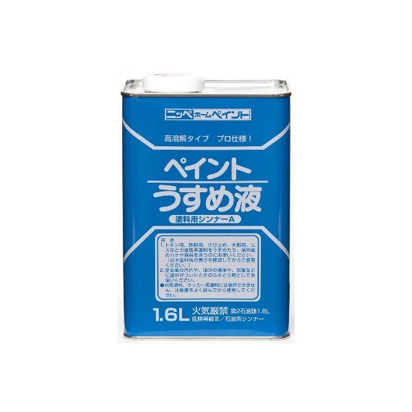 ニッペホームプロダクツ 4976124500534 トラスト ペイントうすめ液 1.6L 徳用ペイントうすめ液 万能塗料 完売 NIPPE NIPPONPAINT 5181 tr-4196856