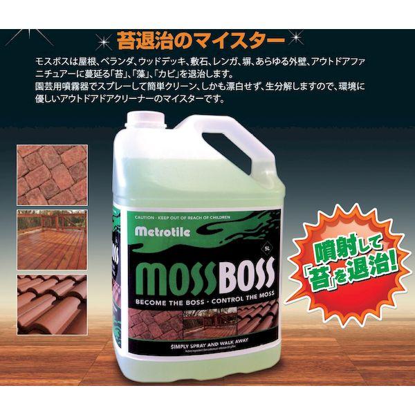 MOSSBOSS 苔・藻・カビ除去剤モスボス