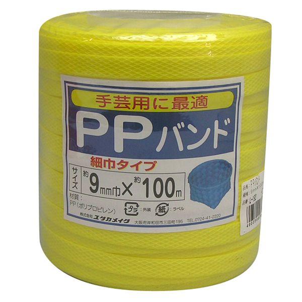 ユタカメイク L-192 PPバンド イエロー 9mm×100M 結束用品 メーカー公式 梱包用品 L192 Yutaka 激安通販ショッピング