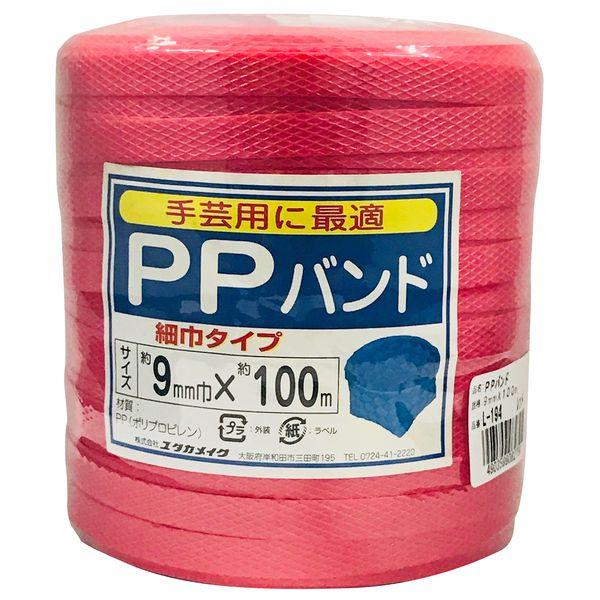 ユタカメイク L-194 PPバンド 赤 9ミリX100M 低廉 梱包用品 レッド 結束用品 L194 Yutaka 『1年保証』