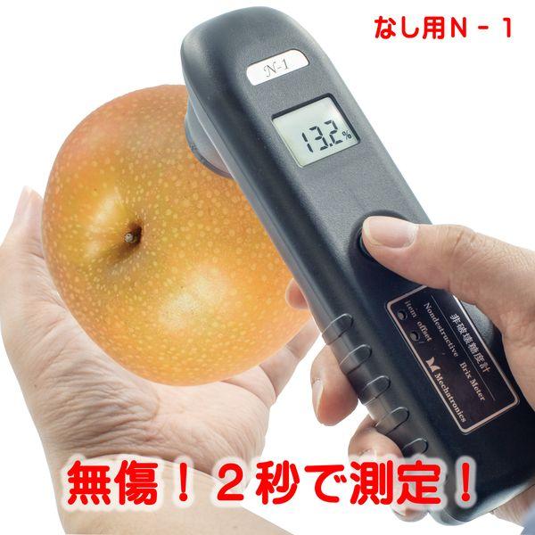 【個数:1個】メカトロニクス N-1 なし用 直送 代引不可・他メーカー同梱不可 非破壊糖度計N-1 なし用 N1なし用