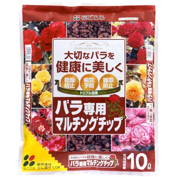 上等 WEB限定 花ごころ 4977445078405 バラ専用マルチングチップ10L