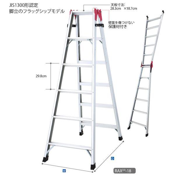 長谷川工業 ハセガワ RAX2.0-15 はしご兼用脚立 RAX2.015