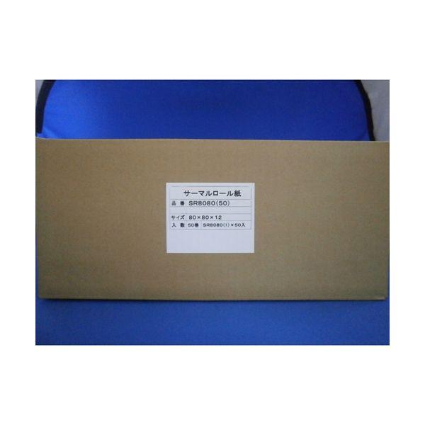 2147345105972 クリエイティア レジ用サーマルロール紙 SR8080 50巻 SR8080 50