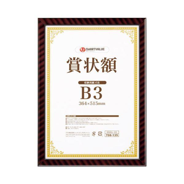 4547345051770 スマートバリュー 賞状額 金ラック A3 10枚 B687J-A3-10