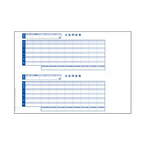 4988723890848 オービックビジネスコンサルタント 奉行シリーズ用専用 単票給与明細書 6101
