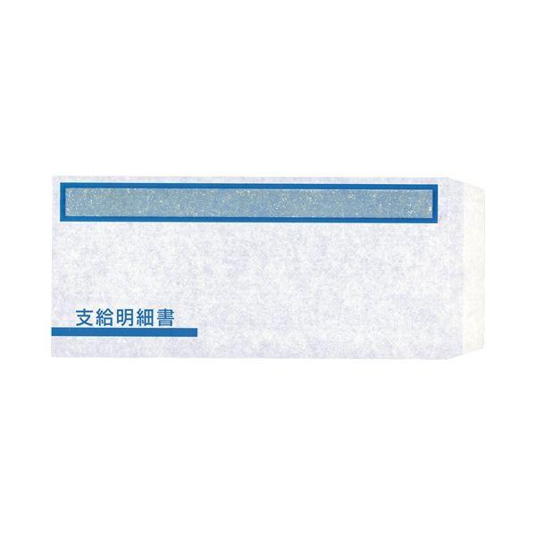 4988723891029 オービックビジネスコンサルタント 支給明細書窓付封筒シール付1000枚FT-2S