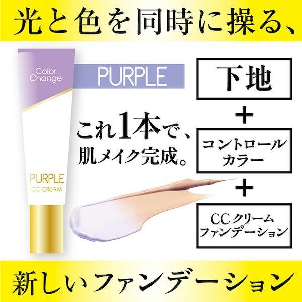 4526371055013 【12個入】 カラ―チェンジCCクリーム CC03 Purple