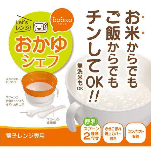 4970825084324 【20個入】 ベビッコ 離乳食用おかゆクッカー BB BR-7