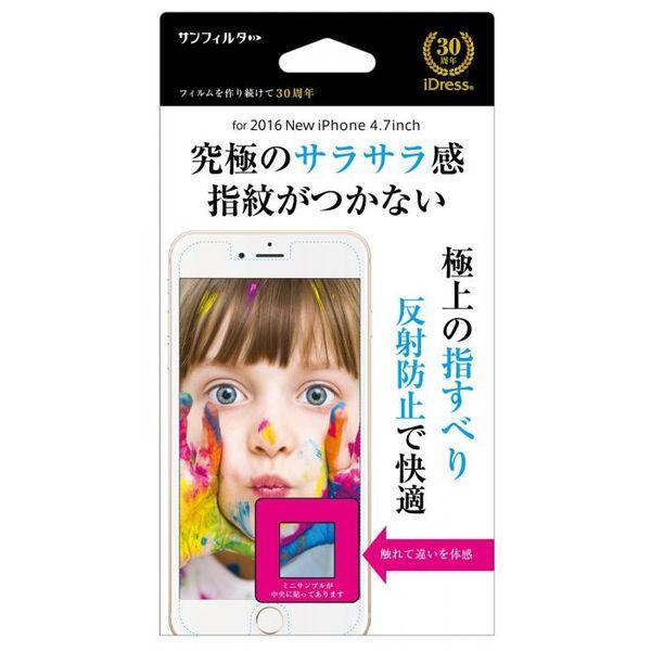 4982416623249 【15個入】 iPhone 7さらさら防指紋 iP7-CTF