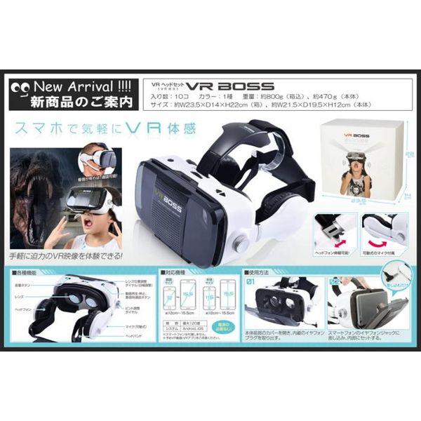 76757 【10個入】 VRヘッドセット VR BOSS