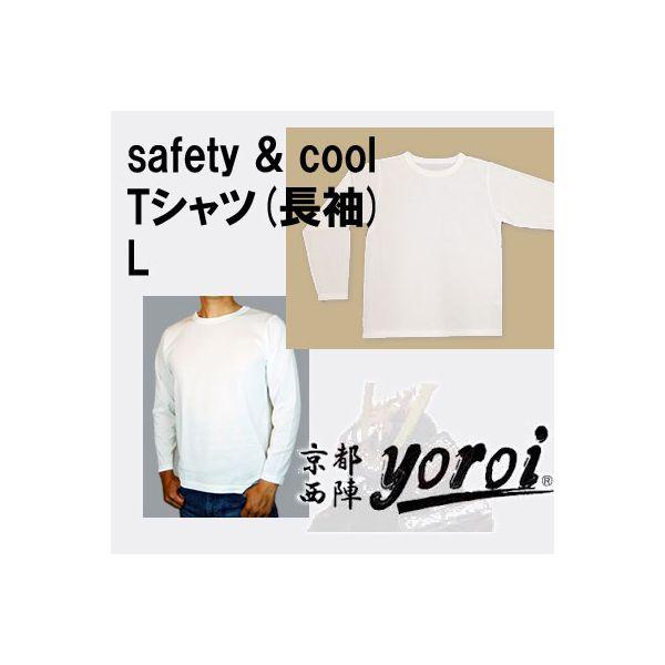 32573 京都西陣yoroiシリーズ safety & cool Tシャツ 長袖 オフホワイト SP-BE2 L 28811
