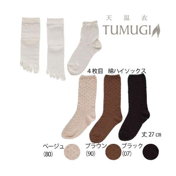 4518892975048 【5個入】 TUMUGI 絹と綿の4枚重ね履き靴下 ブラック 27990