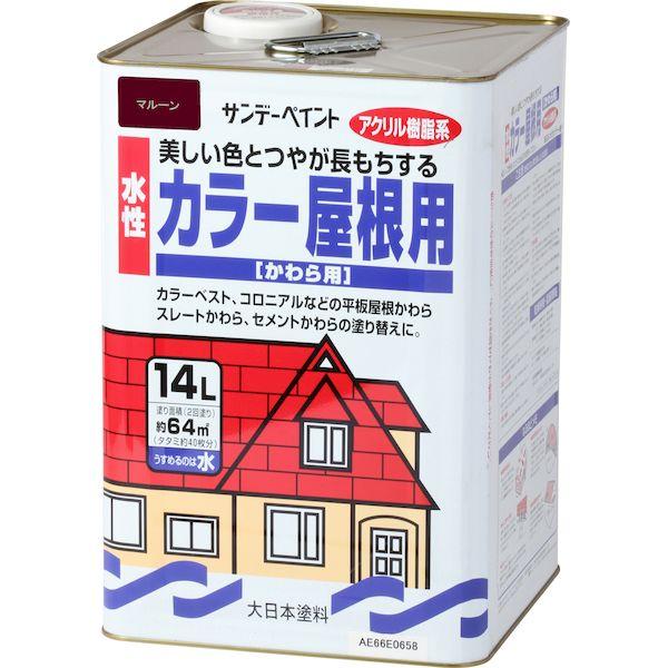 サンデーペイント 4906754009466 水性カラー屋根用 マルーン 14L