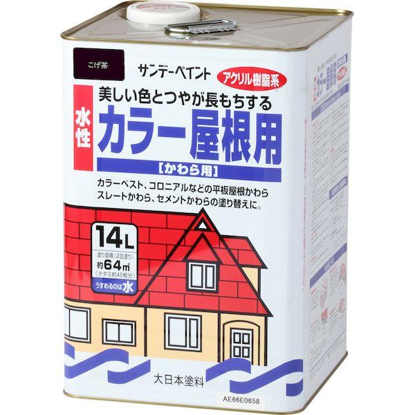 サンデーペイント 4906754028665 水性カラー屋根用 こげ茶 14L