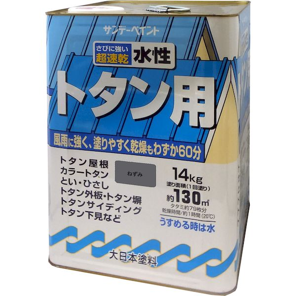サンデーペイント 4906754040209 水性トタン用塗料 ねずみ 14K