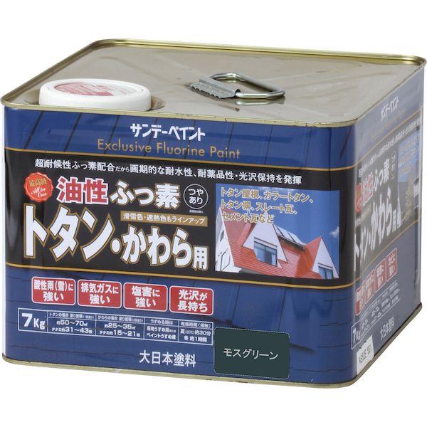 サンデーペイント 4906754269143 油性ふっ素トタン・かわら用 モスグリーン 7K