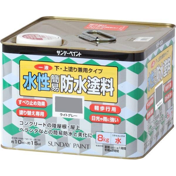 サンデーペイント 4906754269914 一液水性簡易防水塗料 下塗り、上塗り兼用タイプ ライトグレー 8K