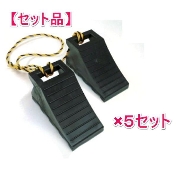 信栄物産 4091W(5) 【1セット 10個5セット】タイヤ歯止め タイヤストッパー ロープ1.2M付 2個1セット 黒