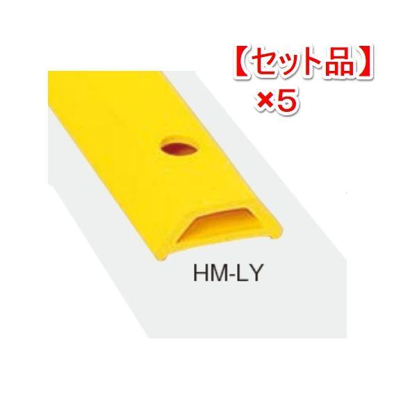 【個人宅配送不可】【個数:1個】信栄物産 HM-LY10-(5) 直送 代引不可・他メーカー同梱不可 【1セット 5本入】ホームストッパー 万能保護材 L=1000 レモンイエロー 黄色 HMLY10(5)