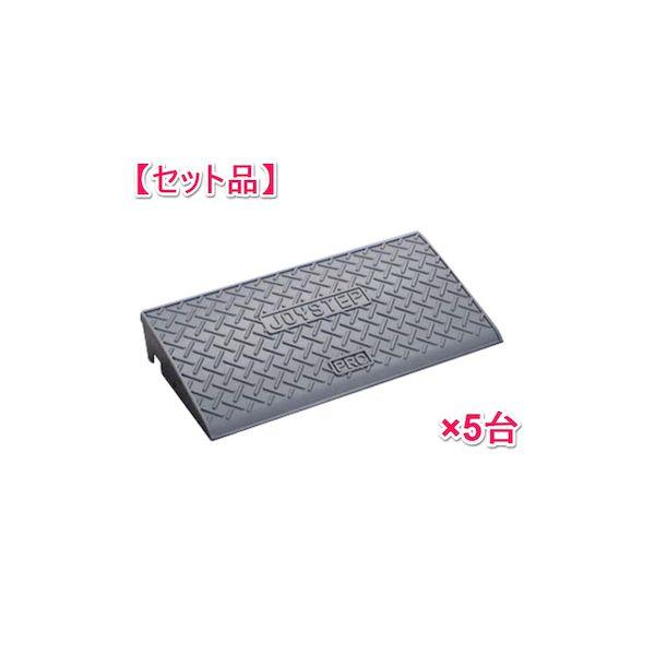 信栄物産 J-G10(5) 【1セット 5枚】ジョイステップ 段差スロープ 本体/H90×300×600 グレー JG10(5)