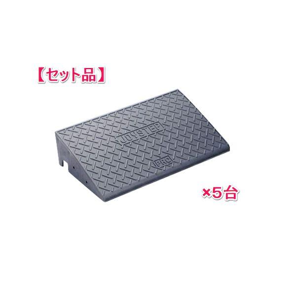 信栄物産 J-G15(5) 【1セット 5枚】ジョイステップ 段差スロープ 本体/H140×330×600 グレー JG15(5)
