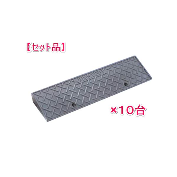 信栄物産 J-G5(10) 【1セット 10枚】ジョイステップ 段差スロープ 本体/H45×150×600 グレー JG5(10)