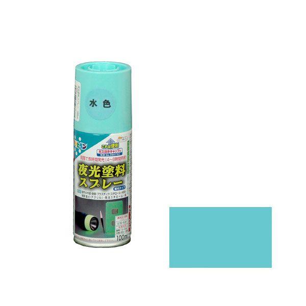 アサヒペン 正規品スーパーSALE×店内全品キャンペーン 4970925507877 送料0円 夜光塗料スプレー 100ML 水色