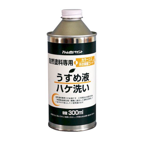 アトムハウスペイント 4971544088433 自然塗料専用うすめ液 お値打ち価格で 出荷 300ML アトムハウスペイント自然塗料専用うすめ液 アトム自然塗料専用うすめ液