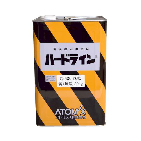 アトミクス 4971544121086 油性ハードラインC-500 20kg 黄 無鉛