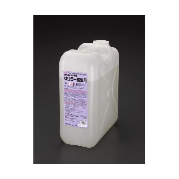 【個人宅配送不可】EA922A-21A 直送 代引不可・他メーカー同梱不可 20kg 鉱物油系洗浄剤 EA922A21A