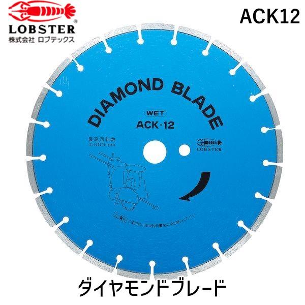 ロブテックス ACK12 ダイヤモンドブレード