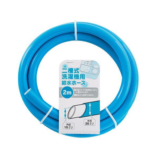 スーパーセール カクダイ 436-301-5 二槽式洗濯機給水ホース KAKUDAI 長さ5m 4363015 日本メーカー新品