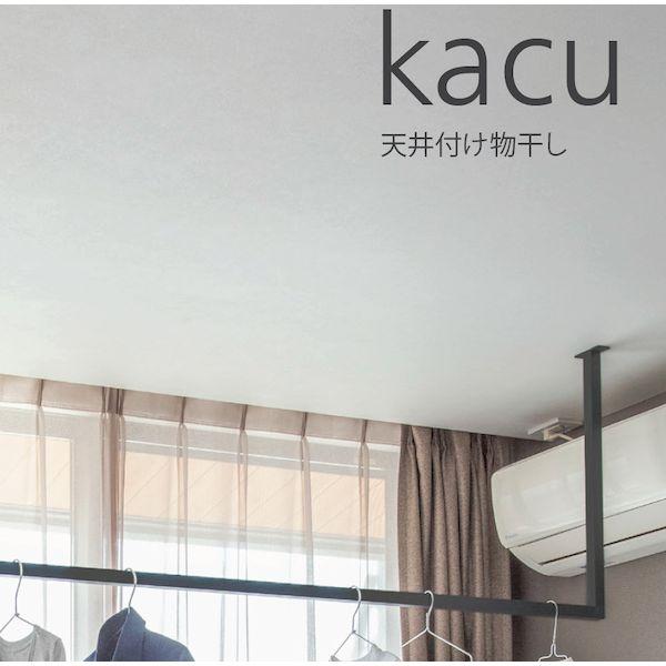 森田アルミ工業 KAC146U-BK 天井付け物干し kacu カク U字型-天井吊Sサイズ 壁-天井付L型兼用タイプ 激安通販ショッピング ブラック 黒 舗 天井吊り KAC146UBK