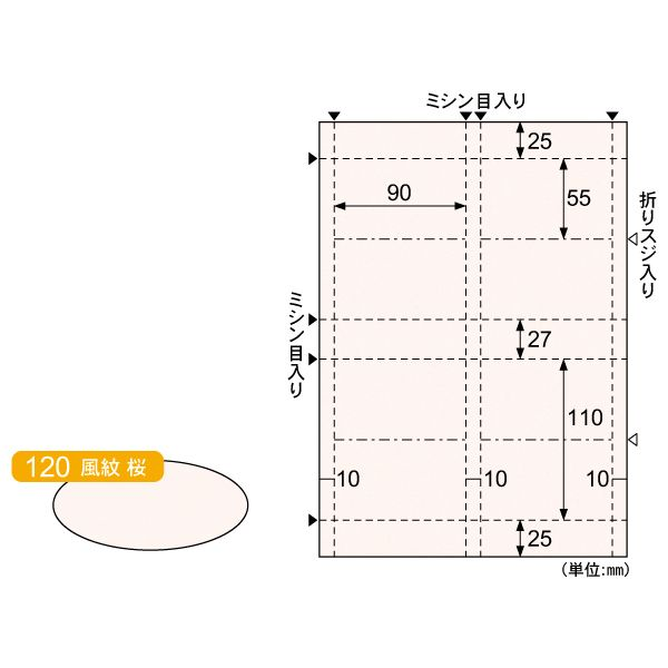 ヒサゴ BM120S 5個入 名刺 高品質新品 カード 4面 縦2ツ折 桜 感謝価格 風紋