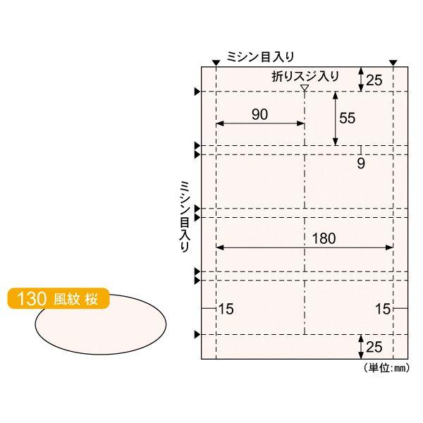 ヒサゴ BM130S プレゼント 5個入 名刺 カード 横2ツ折 風紋 桜 激安特価品 4面