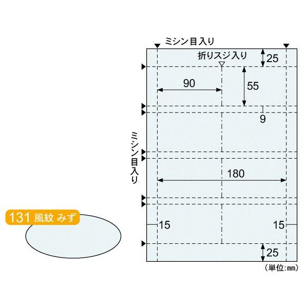 ヒサゴ BM131S 5個入 ついに再販開始 倉庫 名刺 カード 4面 風紋 みず 横2ツ折