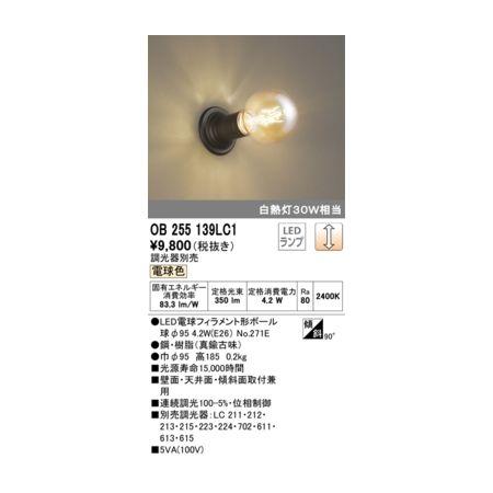 オーデリック ODELIC ランプ別梱包 大規模セール OB255139LC1 人気商品