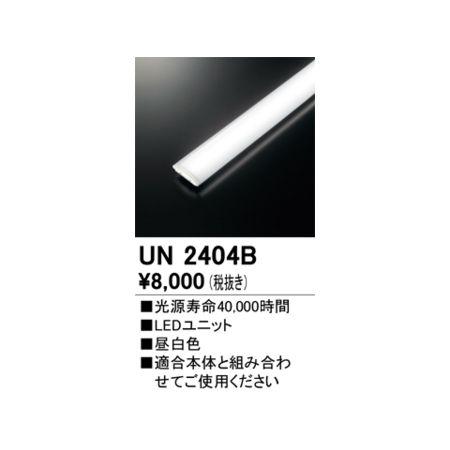 オーデリック ODELIC LED光源ユニット 2020春夏新作 UN2404B セール品