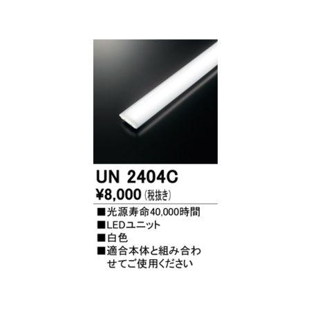 オーデリック ODELIC LED光源ユニット UN2404C 新品 超激得SALE