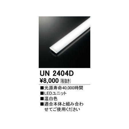 オーデリック 全品最安値に挑戦 ODELIC LED光源ユニット セールSALE%OFF UN2404D