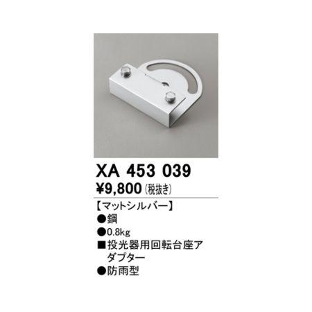 オーデリック 実物 数量限定アウトレット最安価格 ODELIC XA453039 回転台座 パーツ